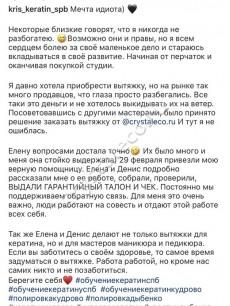 kris_keratin_spb