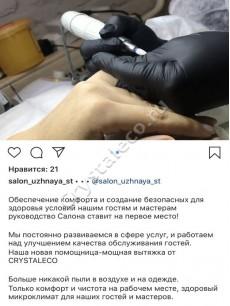 salon_uzhnaya_st