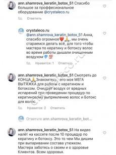 ann.shamrova_keratin_botox_51