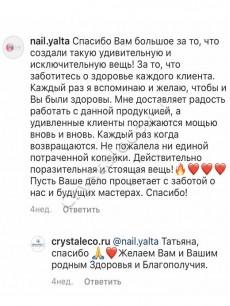 nail.yalta