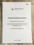 Вытяжка для маникюра и педикюра «CRYSTAL ECO Lux Master 1»