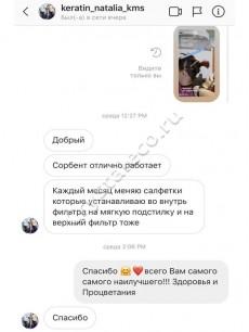 keratin_natalia_kms