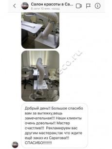 Салон красоты, Саратов