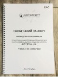 Вытяжка для маникюра и педикюра «CRYSTAL ECO Standard Master 2»