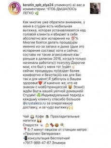 keratin_spb_elya24
